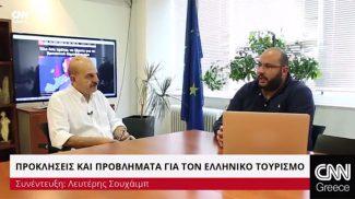 Λ. Τσιλίδης Οι προκλήσεις για τον ελληνικό τουρισμό