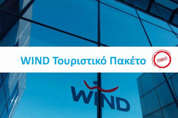 Στρατηγική συνεργασία FedHatta και WIND