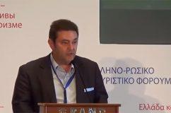 Ελληνορωσικό forum για τον τουρισμό. Ομιλία Γ Παλιούρα