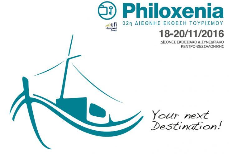 32η διεθνής έκθεση τουρισμού Philoxenia
