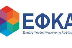 Τουριστικά Γραφεία – Ένταξη στη ρύθμιση των 120 δόσεων προς τα ασφαλιστικά ταμεία