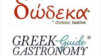 To Greek Gastronomy Guide στο  ΔΩΔΕΚΑ