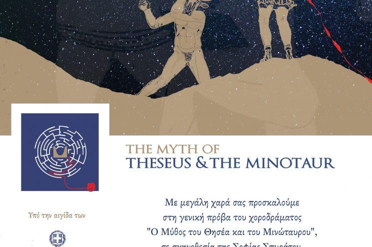 ΠΡΟΣΚΛΗΣΗ: Παράσταση Θησέας & Μινώταυρος – Θέατρο Κιβωτός