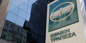 Εθνική Τράπεζα – Πρόταση συνεργασίας
