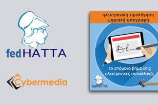 Η Cybermedia, συνεργάτης της FedHATTA