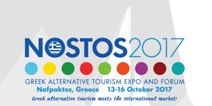 Έκθεση Greek Alternative Tourism Expo 2017
