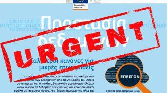 Νέα νομοθεσία για την Προστασία των Προσωπικών Δεδομένων