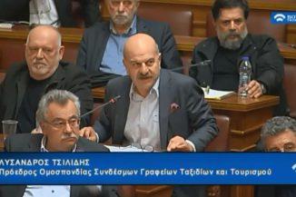 Λύσανδρος Τσιλίδης Πρ. fedHATTA, Βουλή 14/03/2018