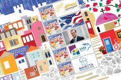 Αναμνηστικά γραμματόσημα στους Αμερικανούς τουριστικούς πράκτορες της ASTA