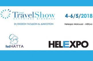 2η Greek Travel Show  – Ελληνικές Διακοπές 2018