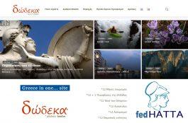 Στο «ΔΩΔΕΚΑ» το πρωτοποριακό Μουσείο Αρχαίας Ελληνικής Τεχνολογίας Κ. Κοτσανά