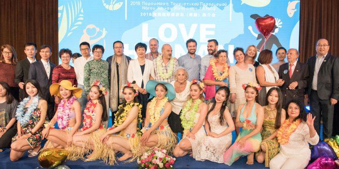 Χαϊνάν η Χαβάη της Κίνας