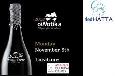 Τα κρασιά της Κρήτης ταξιδεύουν στην Αθήνα με την έκθεση ΟιΝοτικά