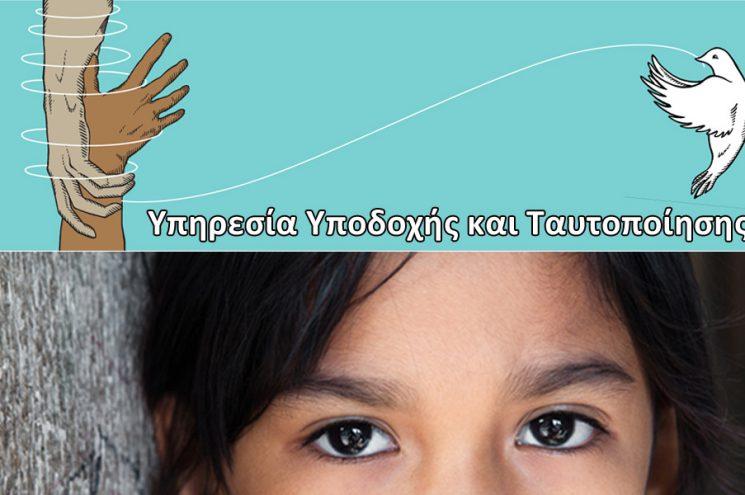 Προκήρυξη διαγωνισμών για μετακινήσεις Υπηκόων Τρίτων Χωρών