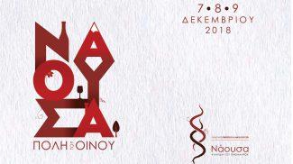 Η FedHATTA στηρίζει την Νάουσα, την Πόλη του Οίνου 2018