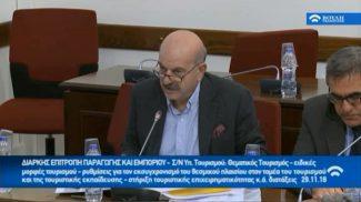 Ο κ. Τσιλίδης στη Διαρκή Επιτοπή Παραγωγής & Εμπορίου 29/11/2018