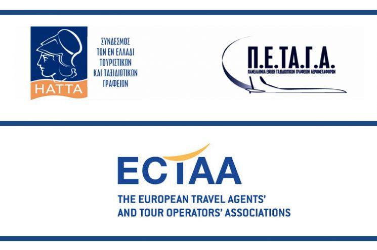 Η ECTAA υποβάλλει καταγγελία κατά της IATA βάσει της αντιμονοπωλιακής νομοθεσίας