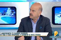 Ο κ. Λύσανδρος Τσιλίδης στα ΕΠΙΧΕΙΡΗΜΑΤΑ ΕΡΤ2, 04/05/19