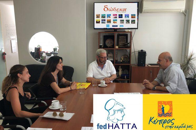 Συνάντηση για στρατηγική προώθηση του ελληνικού και κυπριακού τουρισμού
