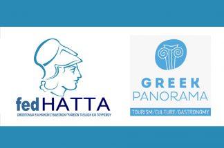 Greek Panorama στο Ζάππειο – Η παρουσία της FedHATTA