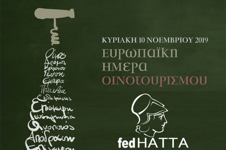 H FedHATTA στηρίζει την Ευρωπαϊκή Ημέρα Οινοτουρισμού