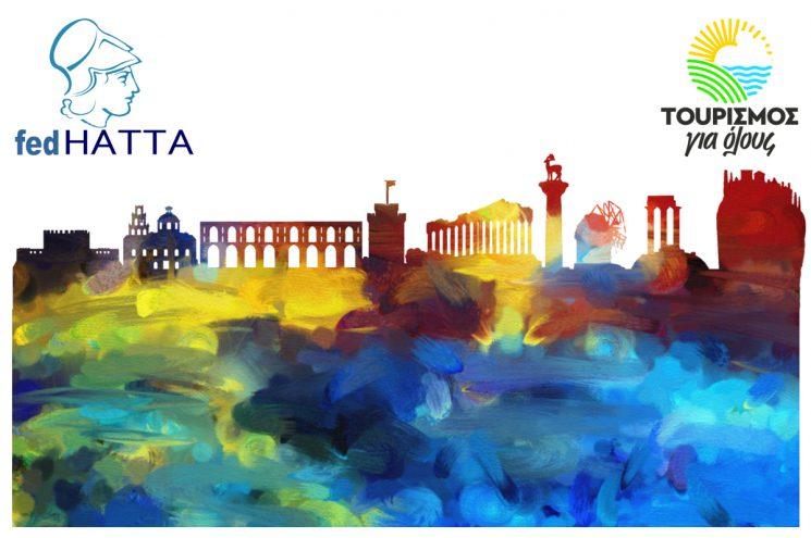Τα τουριστικά γραφεία «χρωματίζουν» τον Τουρισμό!