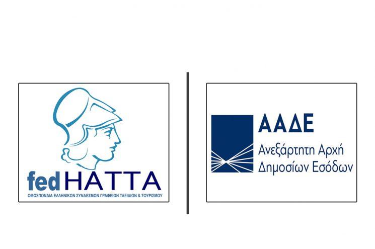 myData: Συνεργασία FedHATTA- ΑΑΔΕ