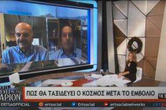 Ο κ. Λύσανδρος Τσιλίδης στην ΕΡΤ