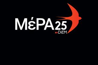 24/02/2021 Διαμαρτυρία για Τροπολογία «Επιδότηση Ασφαλιστικών Εισφορών καταλυμάτων 12μηνης λειτουργίας»